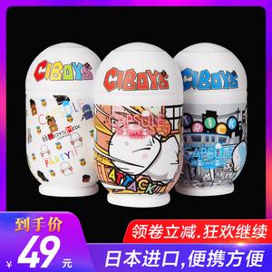 日本进口迷你口袋飞机杯男用便携隐蔽性用品阴茎锻练自慰器蛋撸打