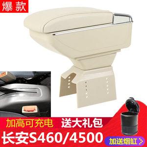 长安之星面包车S460原厂<span class=H>扶手箱</span>星光4500专用中央手扶内饰改装配件