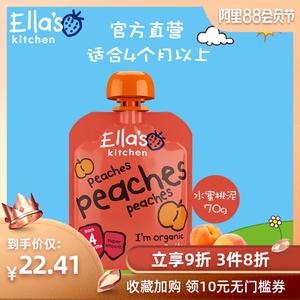 艾拉厨房Ellas婴儿果泥1段水蜜桃泥宝宝初次辅食零食果昔70g 5.1