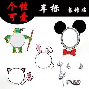 车标贴纸 3d立体搞笑改装创意汽车标志贴划痕大众宝马雪佛兰本田