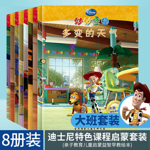 《迪士尼 宝宝睡前故事绘本》全8册