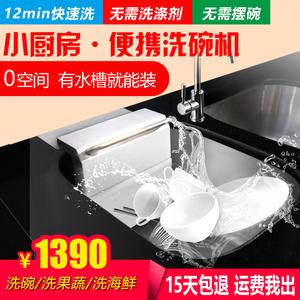 水槽式<span class=H>洗碗机</span>全自动家用超声波智能小型独立式免安装便携式爱妈邦