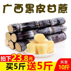 【现砍现发】广西黑皮甘蔗10斤新鲜<span class=H>水果</span>当季特产清甜多汁批发包邮