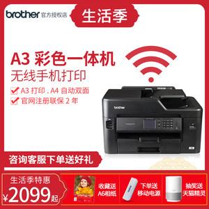 兄弟MFC-J2330DW彩色喷墨A3<span class=H>打印机</span><span class=H>一体机</span>复印A4自动双面打印无线连接照片相片家庭学生办公扫描三合一多功能