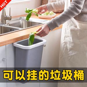 厨房橱柜门式可挂式小号分类<span class=H>垃圾桶</span>家用塑料收纳盒壁挂篓桌面悬挂