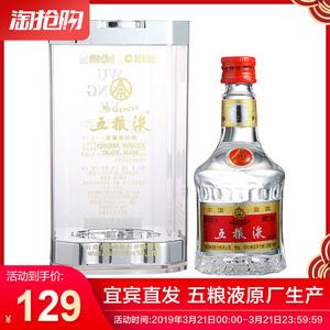 52度<span class=H>五粮液</span>50mL*1瓶装浓香型国产高度<span class=H>白酒</span>透明桶装小酒单瓶