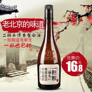 国产白酒品牌北京二锅头一担粮逗号<span class=H>酒类</span>清香型42度低价480ml正品