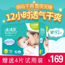 Shh Shh Rabbit Diapers M Code 192 Slices Ultra-thin, Dry, Air-breathable Baby and Baby Universal Wet Medium-sized Urine