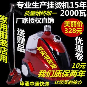 捷立<span class=H>挂烫机</span>H508大功率2000W上海合为蒸汽熨斗商用家用挂式烫衣服