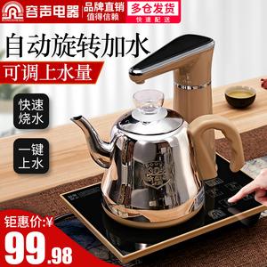 容声全自动上水壶家用电热烧水智能抽水自吸式电磁炉泡茶具小型煮