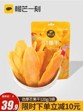Li Jiaqi recommends office snacks with pomegranate and mango dried in a quarter and 120 GX3 bags of dried fruits and preserved fruits