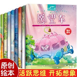 车车大幻想儿童绘本故事8册