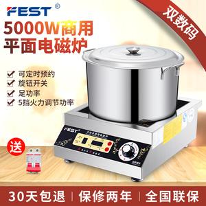 FEST商用<span class=H>电磁炉</span>5000w平面大功率电磁炒炉5KW爆炒炉平汤炉灶电池炉