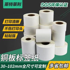 <span class=H>不干胶</span>铜版标签纸100*80 30 20 40 50 60 70 90条码打印机碳带物流纸箱商品条形码32*19<span class=H>铜板</span>空白贴纸彩色印刷