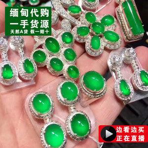 缅甸翡翠戒指冰种阳绿玻璃种天然A货玉戒面产地代购直播选货