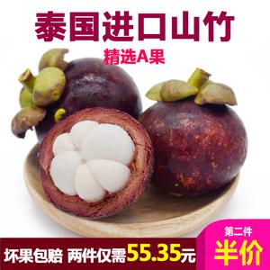 【第2件半价】泰国进口山竹 <span class=H>新鲜</span>当季孕妇<span class=H>水果</span>批发团购空运包邮