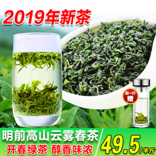 In 2019, the spring tea of Alpine Cloud and Mist Green Tea before Ming Dynasty has sufficient sunshine to produce and sell its own strong fragrance totalling 250g.