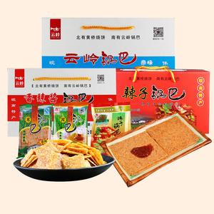 安徽特产云岭锅巴30袋传统非油炸