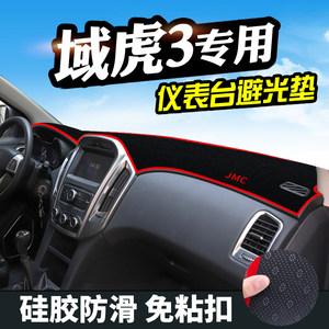 江铃域虎3仪表台避光垫汽车用品装饰中控改装工作台遮阳光防滑垫