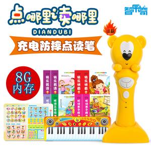 智乐奇婴幼儿童宝宝点读笔 英语早教点读机0-3-6岁益智玩具学习机