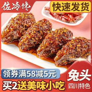 佐冷馋双流老妈麻辣兔头成都自贡冷吃兔四川特产兔肉即食小吃零食