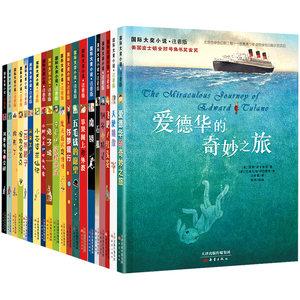 全套20册国际大奖小说注音版 <span class=H>苹果</span>树上的外婆/爱德华的奇妙之旅/云朵工厂 小学生一年级二年级课外书6-7-9-10岁一二年级儿童课外书