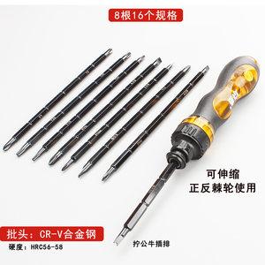 多功能螺丝刀套装组合工具Y字棘轮十字一字螺丝批头多用双头起子