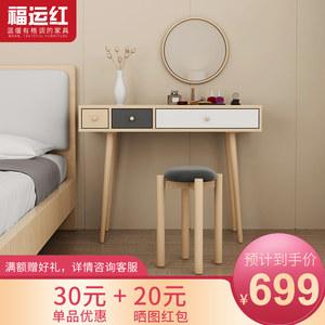 日式化妆桌梳妆台卧室现代简约<span class=H>化妆柜</span>小户型北欧风经济型梳妆桌