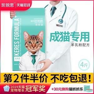凯锐思DHA羊初乳天然猫粮成猫专用
