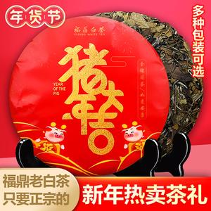 福鼎白茶寿眉 老白茶茶饼 白牡丹王 贡眉太姥山白毫银针350克
