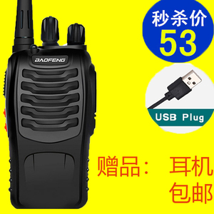 宝锋<span class=H>对讲机</span>民用5公里宝峰BF-888S无线大功率户外手台通讯设备一对