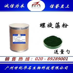 天然 <span class=H>螺旋藻粉</span> 螺旋藻 食品级 <span class=H>螺旋藻粉</span> 面膜蓝藻粉 500g包邮