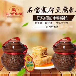 石宝寨忠州<span class=H>豆腐乳</span> 重庆忠陶瓷罐装麻辣味腐乳 农家自制320g