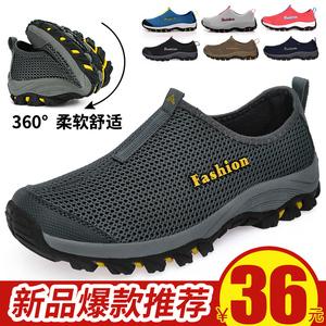 夏季透气男士网鞋懒人休闲板鞋网布鞋<span class=H>凉鞋</span>一脚蹬旅游运动<span class=H>鞋子</span><span class=H>男鞋</span>