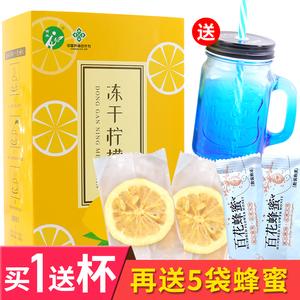 【送杯子+10袋蜂蜜】一盒柠檬片