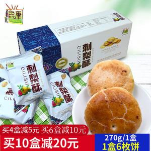 贵州特产黔康刺梨酥270g贵阳小吃零食刺梨小酥饼传统糕点特色美食