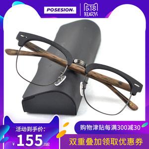 潮牌POSESION复古半框眼<span class=H>镜框</span> 大脸眼镜架潮男近视眼睛框女木质