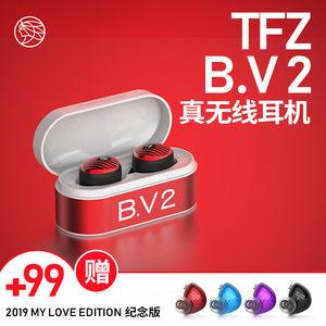 锦瑟香也TFZ B.V2蓝牙耳机真无线双耳入耳式跑步运动防水HIFI音质