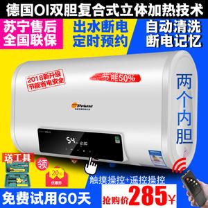 超薄电热水器家用储水即热式速热洗澡机40/50/60/80l升