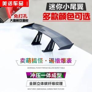 汽车尾翼改装迷你尾翼微型顶翼个性装饰<span class=H>碳纤维</span>纹路通用mini小尾翼