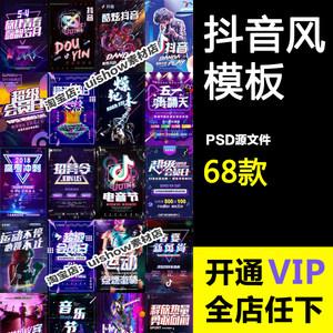 创意抖音酷炫风格海报音乐节活动背景模版商场促销PSD设计h5素材