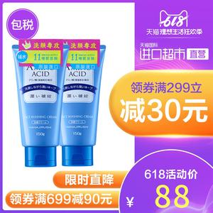 【直营】花印日本洗面奶150g*2支