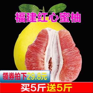 福建琯溪平和红心<span class=H>柚子</span>新鲜当季水果现摘红肉蜜柚10斤整箱批发包邮