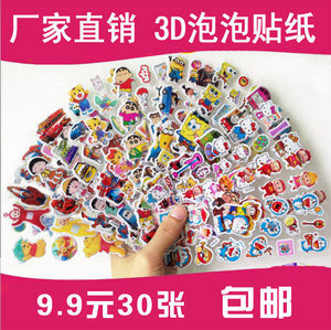 儿童卡通动漫泡沫贴纸 幼儿园奖励立体<span class=H>贴画</span>宝宝贴纸3D泡泡贴包邮