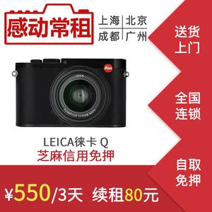 出租 Leica/徕卡 Q 全画幅旅行演唱会微单<span class=H>数码</span>相机 感动常租租赁