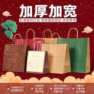 外卖打包袋牛皮<span class=H>纸袋</span>手提袋定做定制面包烘焙<span class=H>纸袋</span>子批发食品包装袋