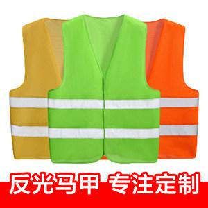 志愿者<span class=H>马甲</span>定制环卫安全服交通施工反光<span class=H>衣</span>工地宣传义工背心印字