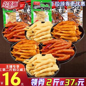 重庆特产鸡爪整箱泡椒凤爪肉类<span class=H>零食</span>小包装凤爪散装500g多口味