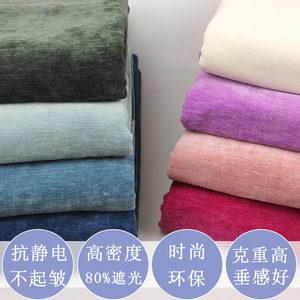 纯色美式田园面料 地中海雪尼尔窗布料 素色绒布羊绒<span class=H>沙发</span>坐垫抱枕
