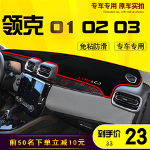 Link 01 Decoration 02 Automotive Goods 03 Interior Decoration Modification Special Central Control Instrument Dashboard Sunscreen and Sunscreen
